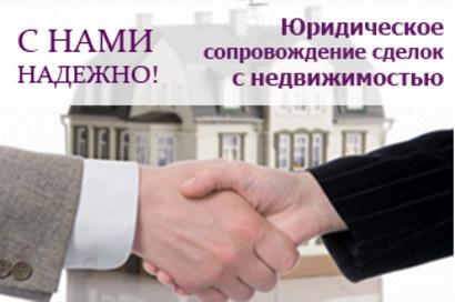 сопровождение сделки с недвижимостью крым