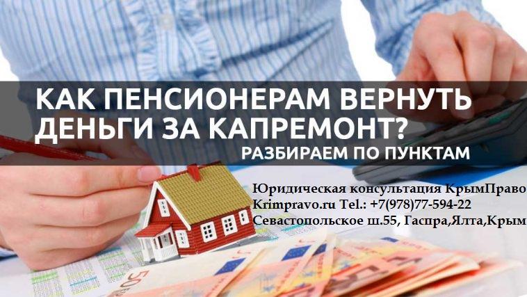 Льготы по капремонту пенсионерам после 70 или 80 лет: закон, льготы, возврат денег